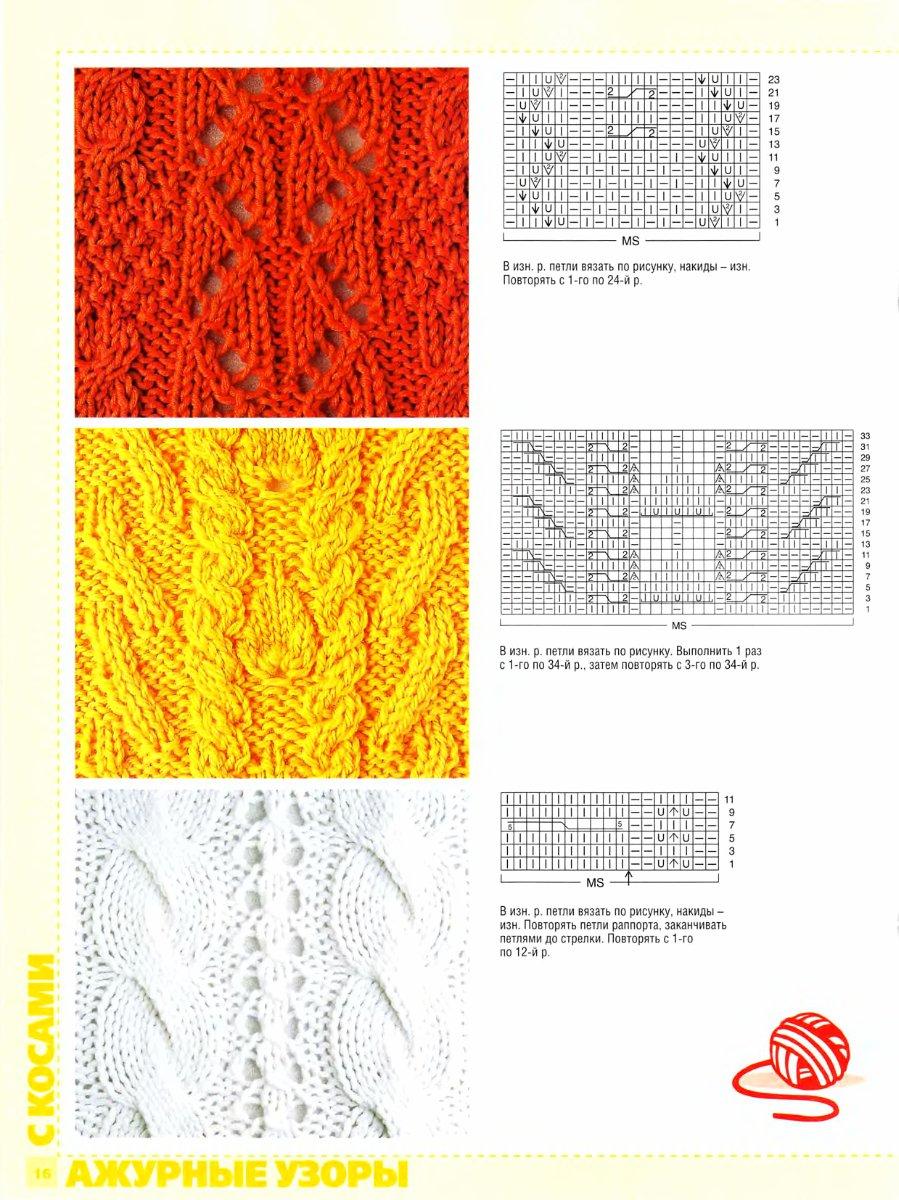 Узоры для вязаных жгутиков-шнуриков - систематизация 44